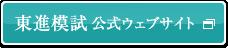 東進模試 公式ウェブサイト